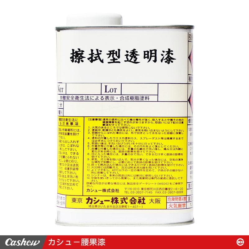 02擦拭透明漆(CLEAR)1kg
