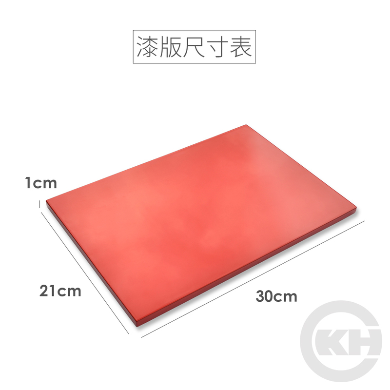 02面漆漆板21x30cm