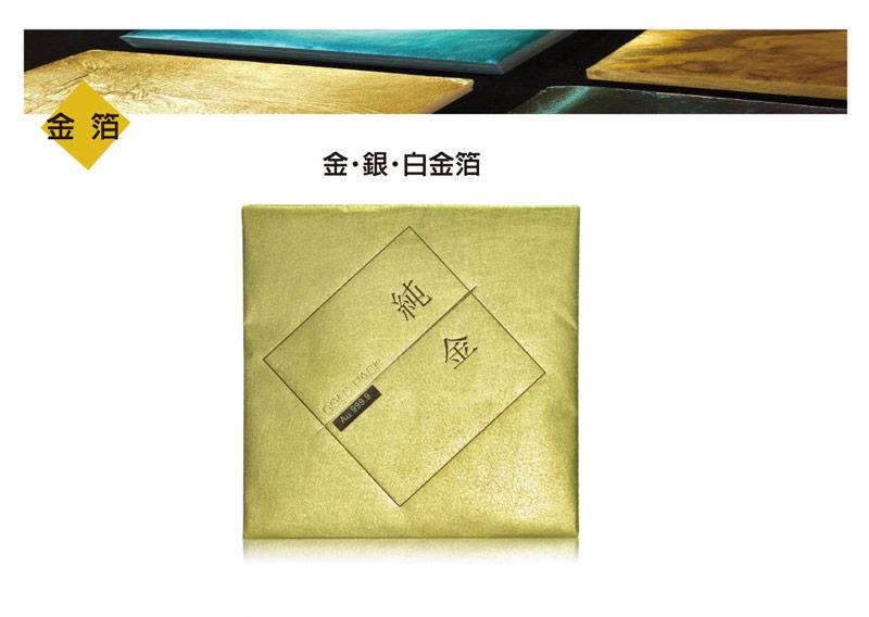 02-24K純金箔(99.99%)109MM