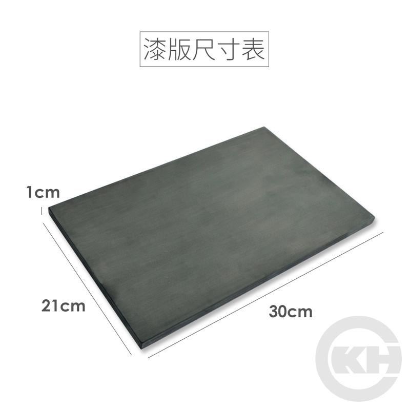 04中塗漆板21x30cm