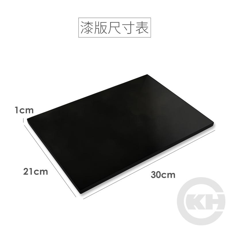 04面漆漆板21x30cm