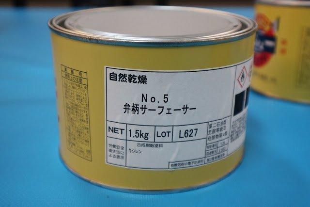 07二度漆(サーフェーサ)棕1.5kg