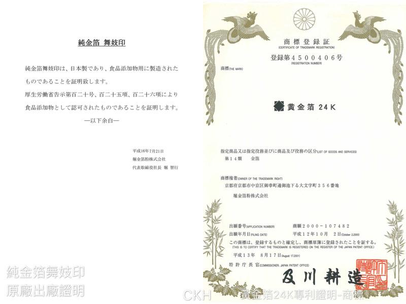 11-純金箔舞妓印(95.4%)-(2)