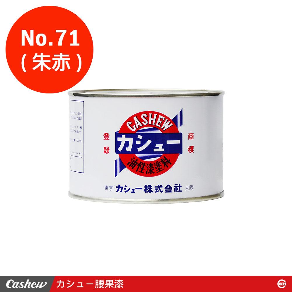 No.71(朱赤)