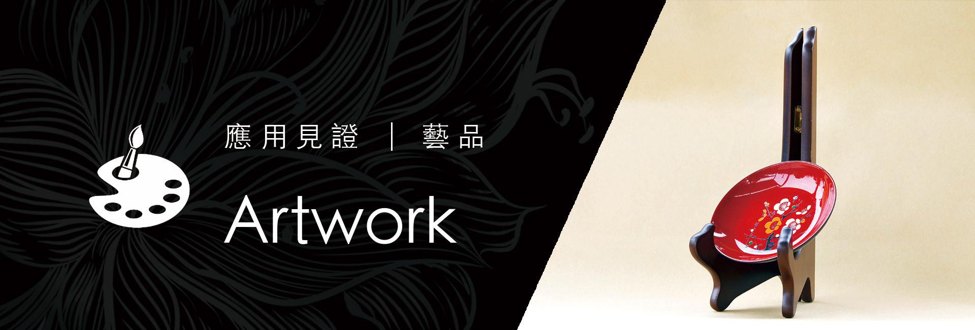 works-art