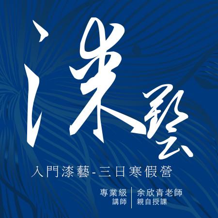 news2019冬令營(余)